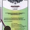 МИПП получил патент на изобретение!