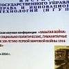 Активное участие научно-педагогических работников НОУ ВПО «МИПП» в Межвузовской научно-практической конференции