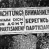 СОПРОТИВЛЕНИЕ НАРОДОВ СССР   НА ОККУППИРОВАННОЙ ВРАГОМ ТЕРРИТОРИИ